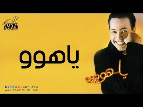 Hakim - Yahoo / حكيم - ياهوو