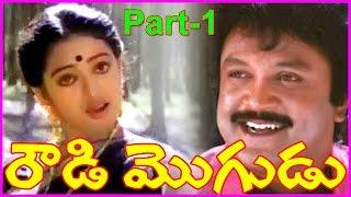Daruvu - Rowdy Mogudu - Telugu Full Length Movie Part-1 - Prabhu,Seeta