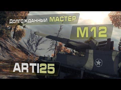 M12 - Мастер. Arti25