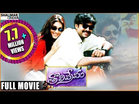 Tholi Prema Telugu Full Length Movie || Toliprema Movie || Pawan Kalyan , Keerthi Reddy video