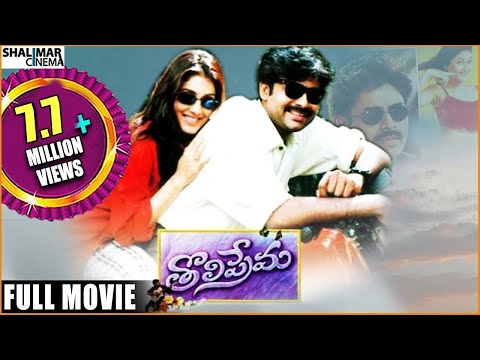 Tholi Prema Telugu Full Length Movie || Toliprema Movie || Pawan Kalyan , Keerthi Reddy