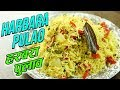 Cholia Pulao Recipe | छोलिया पुलाव | Harbara Pulao | Recipe In Hindi | English Subtitles | Varun