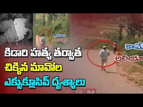 కిడారి హత్య తర్వాత చిక్కిన ప్రత్యేక దృశ్యాలు | Exclusive Visuals Of Extremists After Kidari Slain