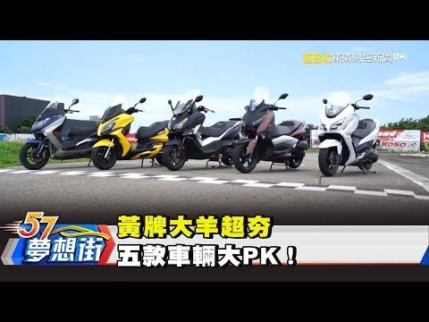 台灣-57夢想街 預約你的夢想-20180726 牌大羊超夯 五款車輛大PK!