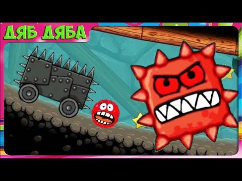 Игровой мультик - Красный Шар. Red Ball 4.  Прохождение игры #12. Подземные ходы - новый тур 66-72