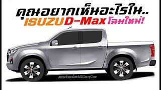 [พูดคุย] 2020 Isuzu D-Max โฉมใหม่ กับทีเด็ดที่ควรได้เห็น! ตลาดแตกแน่ปลายปีนี้! | MZ Crazy Cars