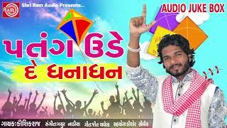 Patang Ude De Dhanadhan ||Kaushikraj ||Makar Shankranti Special ||Latest new Gujarati Dj Song 2018
