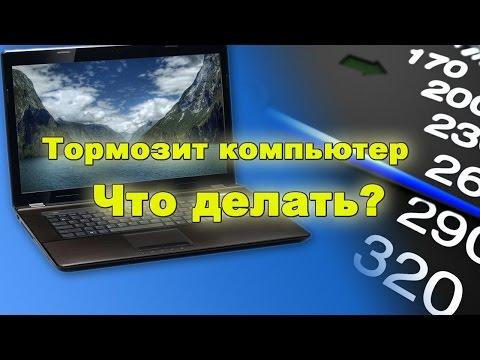 Как сделать чтобы компьютер летал