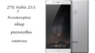 ZTE Nubia Z11 с Алиэкспресс обзор распаковки посылки
