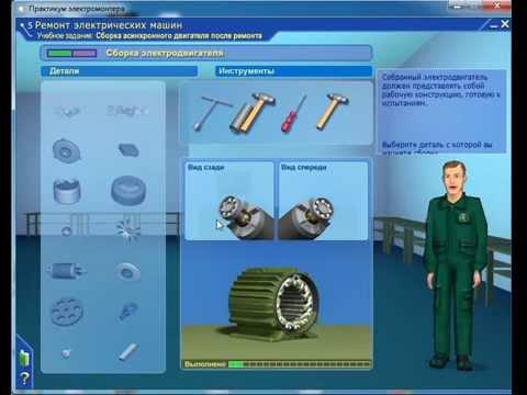 Электротехника, электрические машины и аппараты