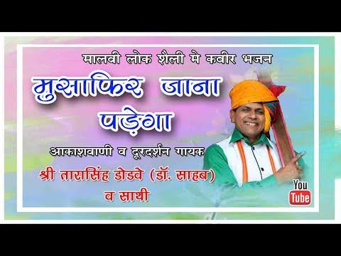 kabir bhajan - musafir jana padega by tarasingh dodve (Dr. sahab...