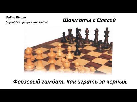 Как играть черными против d4. Урок 18 (часть 1)