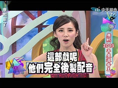 2014.01.28康熙來了完整版 康熙2013年度通告王