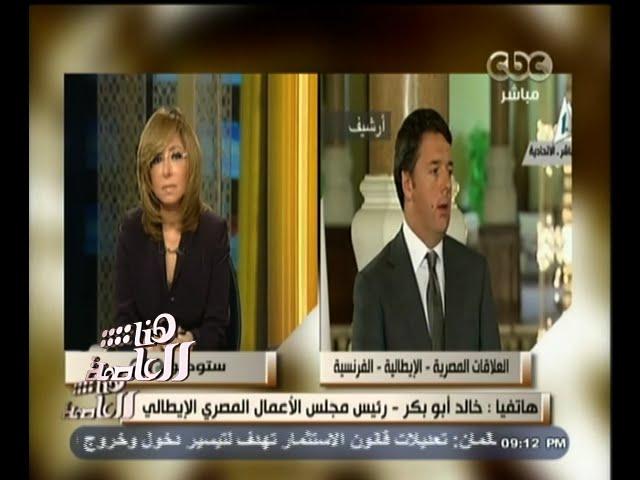 #هنا_العاصمة | أبو بكر : هناك حماس من رجال الأعمال الإيطاليين للقاء الرئيس السيسي