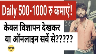 Daily Earn 500-1000/- Watching Ads & Paid Surveys ????