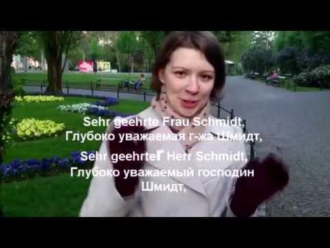 Письмо на немецком языке - Образец немецкого письма.