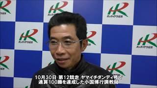 20191030小国博行調教師100勝
