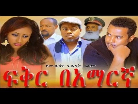 Fiker Be Amaregna - NEW! Full Movie  2017- Ethiopia