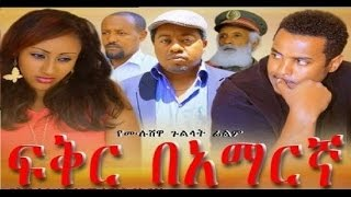 Ethiopian Movie - Fiker Be Amaregna ፍቅር በአማርኛ - NEW! Full Movie - Ethiopia