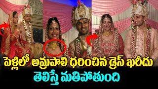 పెళ్లిలో అమ్రపాలి ధరించిన డ్రేస్ ఖరీదు తెలుస్తే మతిపోతుంది | Amrapali Wedding Dress Cost | Amrapali