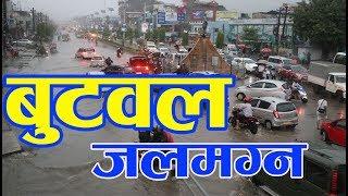 बुटवल पानीले डुव्यो    हेर्नुहोस भिडियो    Butwal on High alert    heavy flood    Nepal One Tv -2076