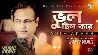 Asif Akbar - Vul Chilo Kaar | Ami E Vul Korechi | Soundtek