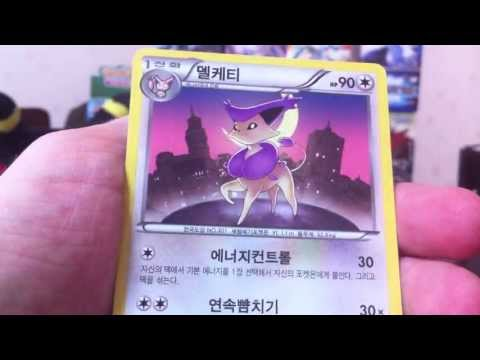 Opening a Korean Cold Flare Booster Box pt1 (05/25/2013)