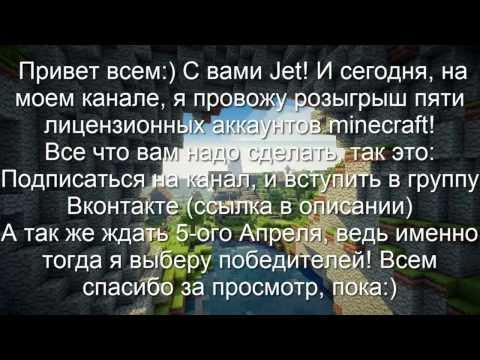 Конкурс на 5 лицензионных аккаунтов minecraft!!!
