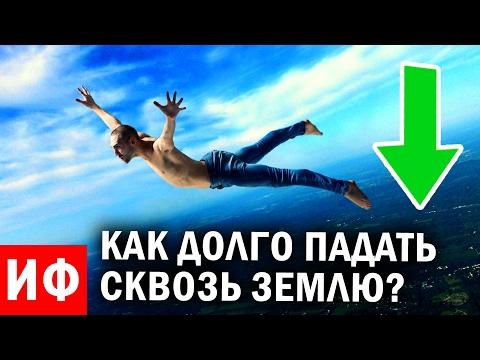 КАК ДОЛГО падать СКВОЗЬ ЗЕМЛЮ? #ИФ