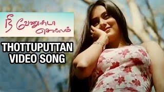 Thottuputtan Video Song   Nee Venunda Chellam Tamil Movie   Githan Ramesh   Gajala   Namitha   Dhina