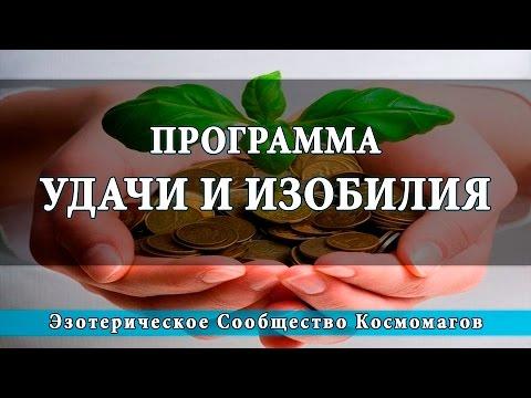 Космоэнергетика | Программа удачи и изобилия [Школа Космомагов]