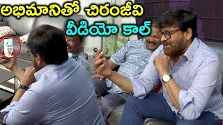 Mega Star Chiranjeevi Video Call | Kausalya Krishnamurthy Telugu Movie