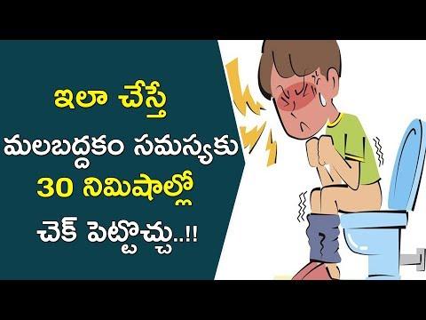 ఇలా చేస్తే మలబద్దకం సమస్యకు 30 నిమిషాల్లో చెక్ పెట్టొచ్చు..!! || How To Get Rid Of Constipation ||