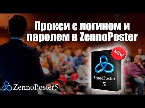Прокси с логином и паролем в ZennoPoster