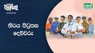 Neth FM Balumgala |  2020-04-20