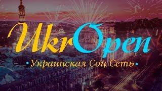 UkrOpen! Украинская соц. сеть для жителей Украины! Аналог ВК для Украины!