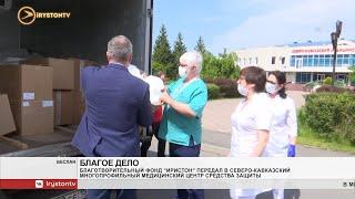 Благотворительный фонд «Иристон» передал в Северо-Кавказский медцентр средства защиты