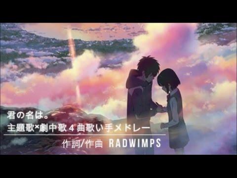 【君の名は。】主題歌・劇中歌4曲メドレー【厳選・歌い手】作詞/作曲 RADWIMPS/Your Name. Theme song&3songs Utaite Music Mix*