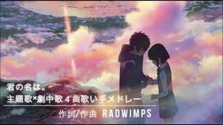 【君の名は。】主題歌・劇中歌4曲メドレー【厳選・歌い手】作詞/作曲 RADWIMPS