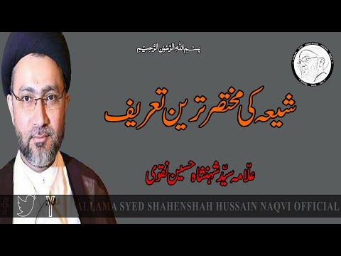 |شیعہ کی مختصر تعریف||سیّد شہنشاہ حسين نقوی|