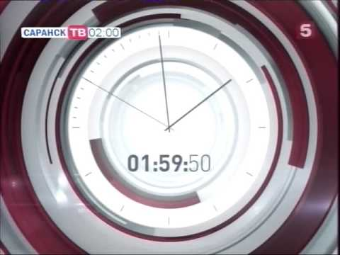 Уход на профилактику 5 канала - Саранск ТВ (Саранск, 17.04.17)