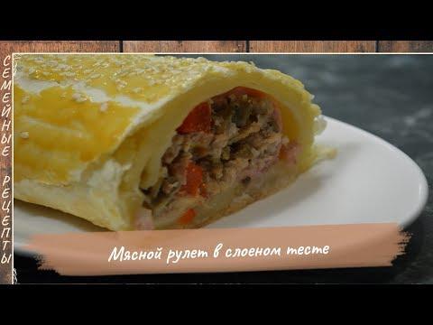 Мясной РУЛЕТ в слоеном тесте – вкуснейшее лакомство на ужин! [Семейные рецепты]