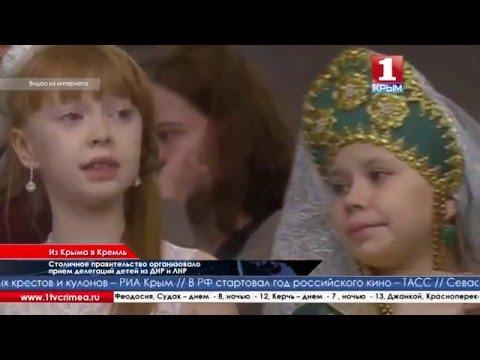 Юные крымчане едут на Кремлевскую елку