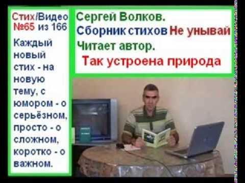 Сергей Волков, стих 65 из 166, Так устроена природа