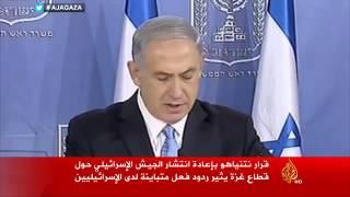 ردود بشأن قرار نتنياهو إعادة انتشار الجيش