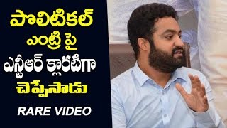 NTR Clarifies About His Political Entry And disturbance With TDP Party | NTR Rare Video | Filmylooks