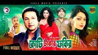Koti Takar Fokir | Bangla Movie | Nipun | Khalid Hossain Samrat | Bapparaj | Nasrin | Superhit Movie