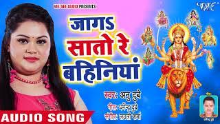 तृतीय नवदुर्गा नवरात्रि स्पेशल भजन Anu Dubey Jaga Sato Re Bahiniya Superhit Bhojpuri Devi Geet