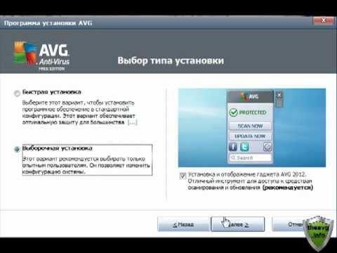 Установка антивируса AVG 2012