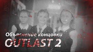 Объяснение концовки Outlast 2